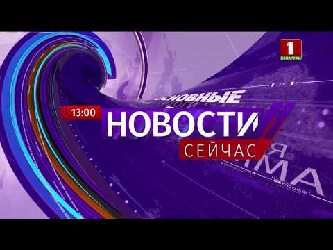 """""""Новости. Сейчас""""/ 13:00 / 03.04.2020"""