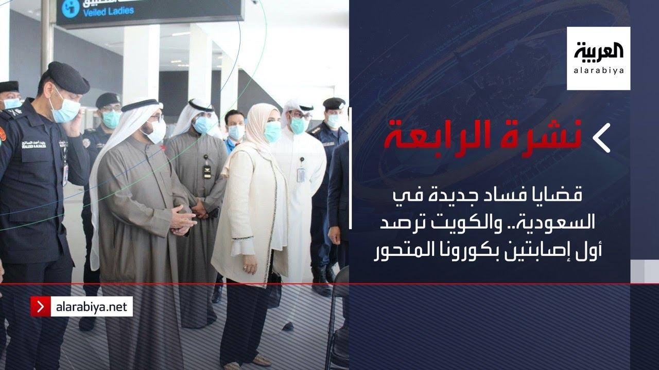 نشرة الرابعة كاملة | قضايا فساد جديدة في السعودية.. والكويت ترصد أول إصابتين بكورونا المتحور  - نشر قبل 13 ساعة