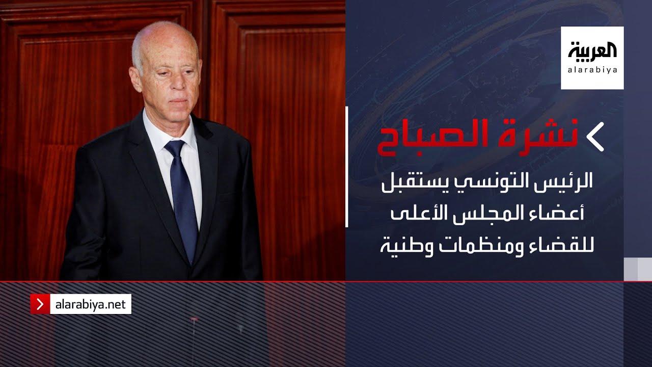 نشرة الصباح | الرئيس التونسي يستقبل أعضاء المجلس الأعلى للقضاء ومنظمات وطنية  - نشر قبل 5 ساعة