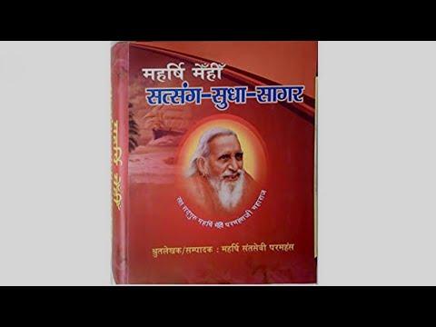Santmat satsang dahara.. Pravachan part 4 maharshi mehi by ramchandra baba