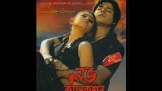 Love Connection | (Part-1) | (Bengali Movie) (2010) | (Original Vcd Rip)