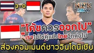 ส่องคอมเมนต์ชาวอินโดนีเซีย-หลังโดน'ไทย-ถล่ม-3-0-ในศึกฟุตบอลโลกรอบคัดเลือกนัดที่-2