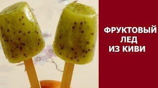 Мороженое фруктовый лед из киви своими руками