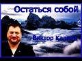 Виктор Калина Остаться собой Русский шансон mp3