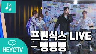 [101 - 프린식스] '뱅뱅뱅' 뒷풀이 방불케한 흥터진 노래방 @해요TV 프린식스의 사생활