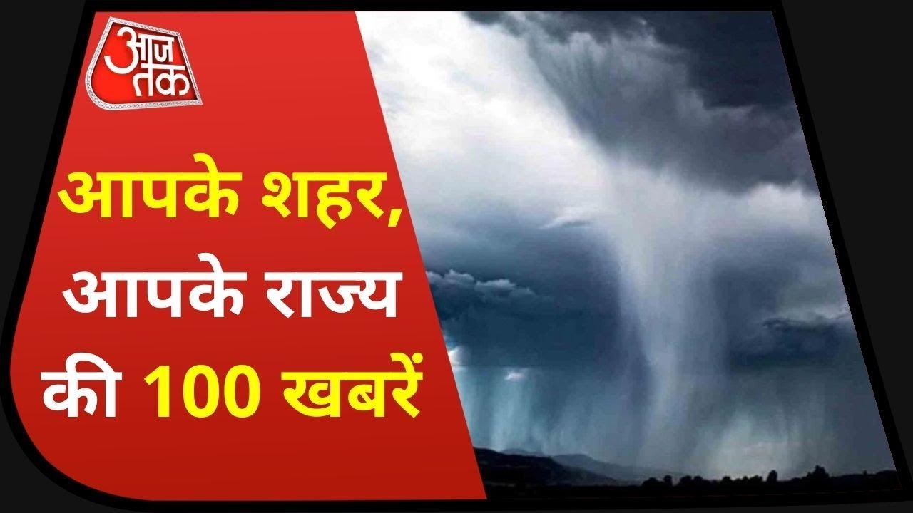 Download Hindi News Live: आपके शहर, आपके राज्य की 100 खबरें I 100 Shahar 100 Khabar I Top 100 I July 29, 2021