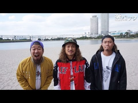 WANIMA『Are You Coming?』リリース!―激ロック 動画メッセージ