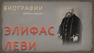 Биография Элифаса Леви – мага и оккультиста