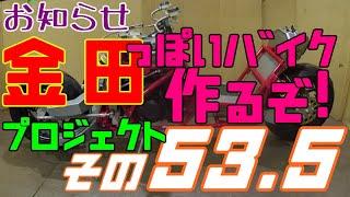 その53.5現状&今後の方針「AKIRAの金田っぽいバイク作るぞ!プロジェクト」  Akira Motorcycle project DIY Part 53.5
