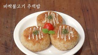바삭한 인생주먹밥 만들기 :: 바싹구운 돼지불고기 주먹…