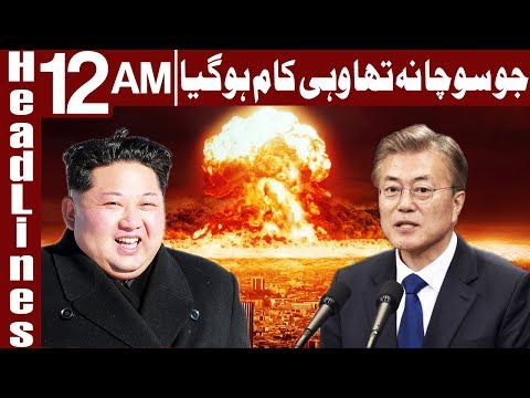 North and South Korea vow to end the Korean War - Headlines 12 AM - 28 April 2018 - Express News