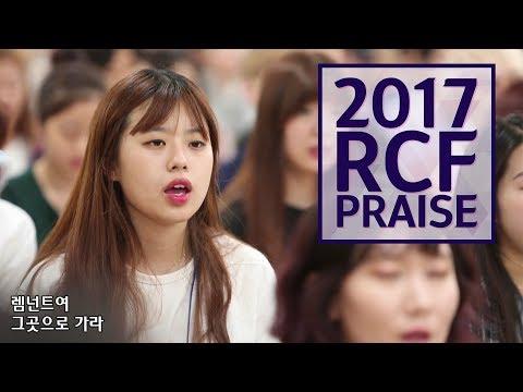 2017 RCF 찬양
