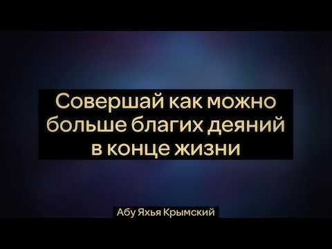 Побуждение к совершению большего количества благих дел в конце жизни || Абу Яхья Крымский