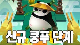 롤링스카이 신규 15 쿵푸 단계 등장!! 3/3 크라운 퍼펙트 도전! [Rolling Sky] Kung Fu - 기리