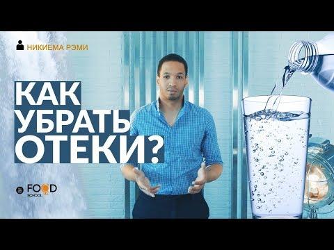 КАК УБРАТЬ ОТЕКИ? Сколько Нужно Пить Воды Чтобы Не Отекать?