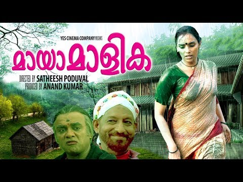 Malayalam Full Movies Ful HD | Mayaamaalika | Full Movies Malayalam | Sreenivasan | Swetha Menon