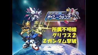 【所属不明機 Zガンガム★撃破】グリプス2 SDガンダムオペレーションズ