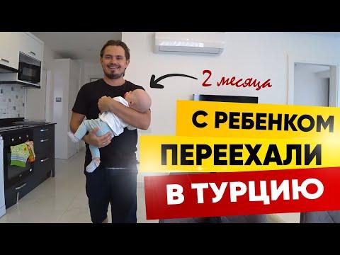 ✅ С РЕБЁНКОМ