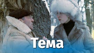 Тема (4К, драма, реж. Глеб Панфилов, 1979 г.)