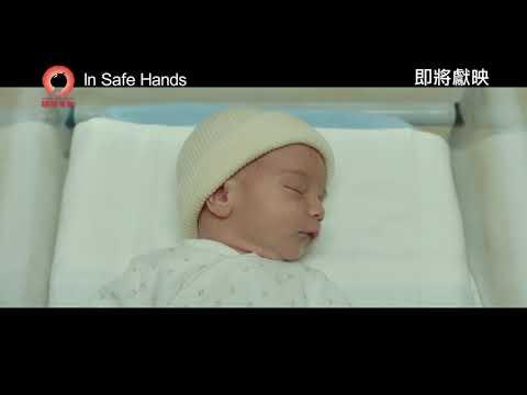 我的後補媽咪 (In Safe Hands)電影預告
