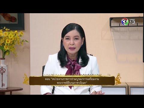 หน่วยงานราชการร่วมบูรณาการ พระราชพิธีบรมราชาภิเษก - วันที่ 13 Feb 2019