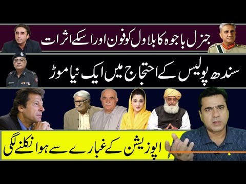 | Gen Bajwa's Call to Bilawal Bhutto | Its Implications | PM Imran Khan VS Opposition