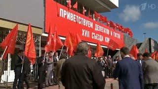 """""""Первый"""" телеканал о XVII съезде КПРФ"""