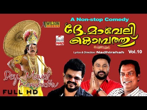superhit malayalam comedy album dhe maveli kombathu vol 10 audio jukebox ft dileep nadirsha malayalam film songs cinema devotional christian songs   malayalam film songs cinema devotional christian songs