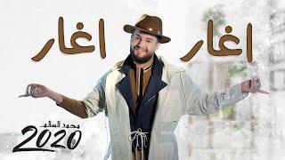 محمد السالم - اغار اغار( فيديو كليب/ حصري ) |ألبوم محمد السالم 2020