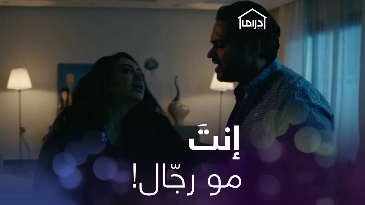 خانها واتزوّج عليها والحين مد يدّه عليها ويبي يتزوج مرّة رابعة  #جمان #MBCDrama