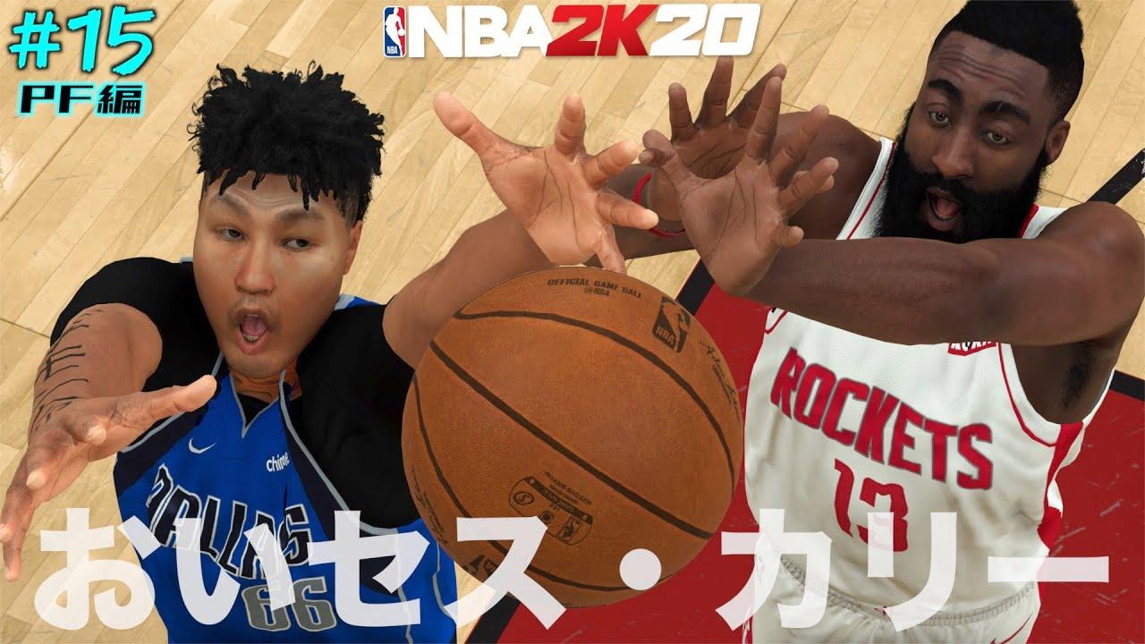 【NBA 2K20】#15 カリーの弟くん、ウェストブルックに舐めプしてやられまくる。トリプルダブルに全員テイクオーバーでもはや敵なし🔥【PF編マイキャリア】