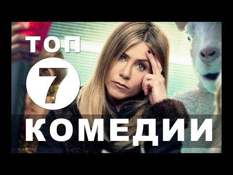 ТОП-7 ЛУЧШИХ КОМЕДИЙ!(2020)7 ОТЛИЧНЫХ КОМЕДИЙ, КОТОРЫЕ СКРАСЯТ ВАШ ВЕЧЕР!