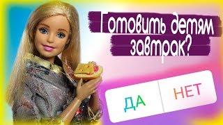 ПОДПИСЧИКИ УПРАВЛЯЮТ МОЕЙ ЖИЗНЬЮ / Мультфильм с куклами