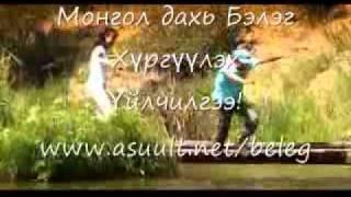 Baterdene Oyumaa - Hongor mini hoeulaa (Karaoke).flv