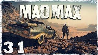 Mad Max. #31: Гробница воина.