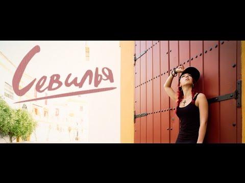 LaScala - Севилья [официальное видео]