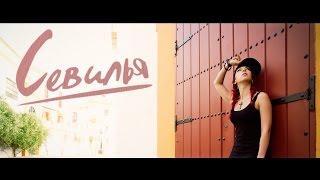 Смотреть клип Lascala - Севилья