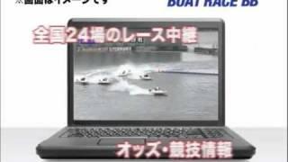 JLC/ボートレースBB レースライブ・オッズ・競技情報をPCでお届け CM動画.