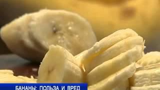 Полезные свойства банана.