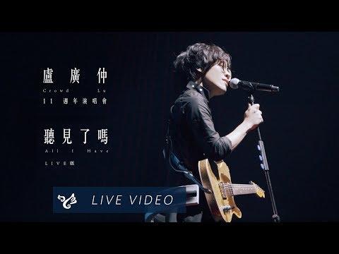 盧廣仲 Crowd Lu【聽見了嗎 All I Have】11週年 大人中 演唱會 Official Live Video