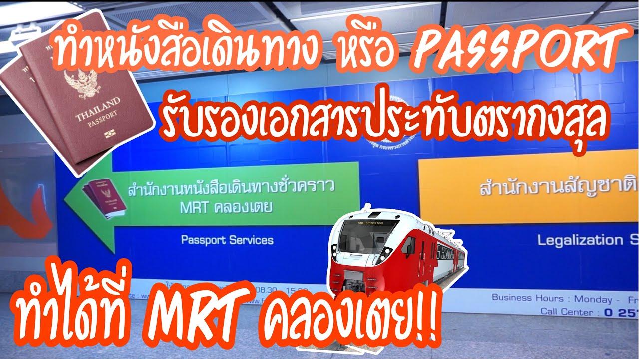 ทำหนังสือเดินทาง(Passport) รับรองเอกสารประทับตรากรมการกงสุล ทำได้ที่ MRT  คลองเตย - YouTube
