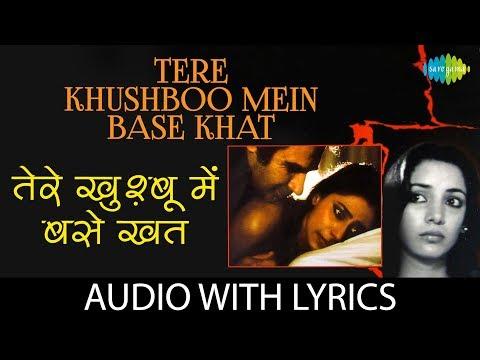 Tere Khushboo Mein Base Khat With Lyrics | तेरे खुशबू में बेस खत के बोल | Jagjit Singh | Arth