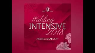 Реклама свадебного интенсива 2018
