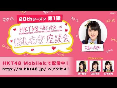 HKT48 Mobileで大絶賛(?)配信中のレギュラーコンテンツ「植木南央のほんわか座談会」! 各シーズン第1話をHKT48 YouTube公式チャンネルにて無料配信中...