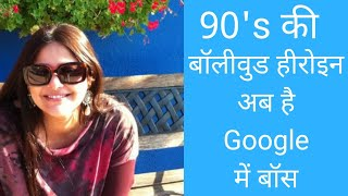 How 90' bollywood heroine become industry head of Google india. Mayoori Kango