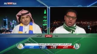 الأهلي أم النصر.. من سيفوز بكأس ملك السعودية؟