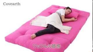 HanaH - 居心地のいいソファー