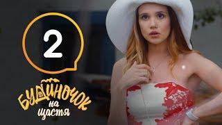Домик на счастье - Сезон 1 - Серия 2 - 16.10.2018