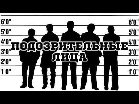 Подозрительные лица (1995) «The Usual Suspects» - Трейлер (Trailer)
