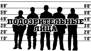 Подозрительные лица (1995) «The Usual Suspects» - Трейлер (Trailer)